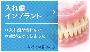 入れ歯 インプラント ・入れ歯が合わない ・歯が抜けてしまった などでお悩みの方