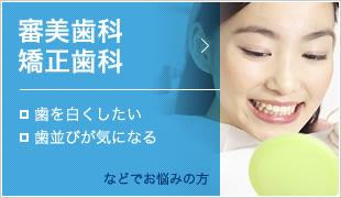 審美歯科 矯正歯科 ・歯を白くしたい ・歯並びが気になる などでお悩みの方